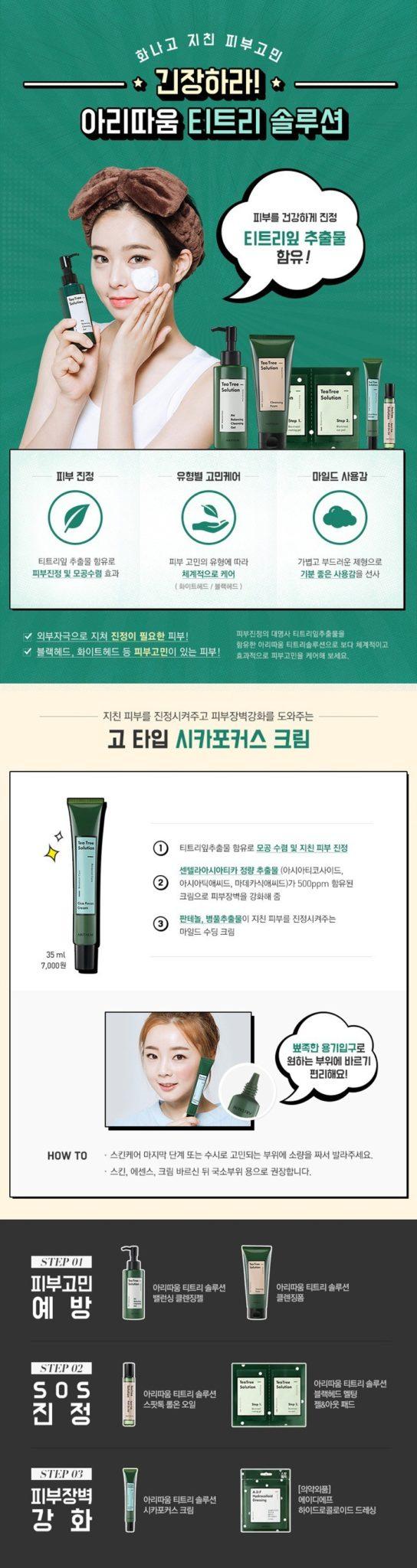 Aritaum Teatree Solution Cica Focus Cream 35ml korean cosmetic skincare product online shop malaysia brunei germany1