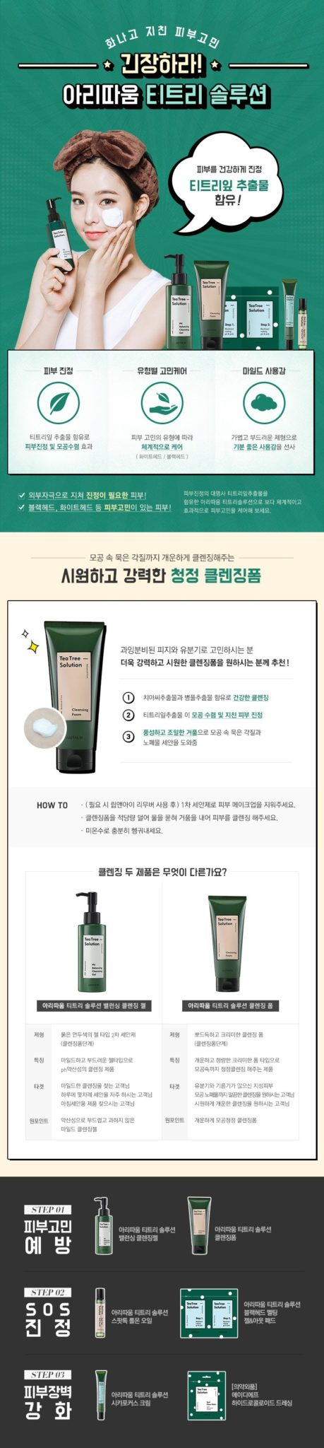 Aritaum Teatree Solution Cleansing Foam 150ml  korean cosmetic skincare product online shop malaysia  brunei germany1
