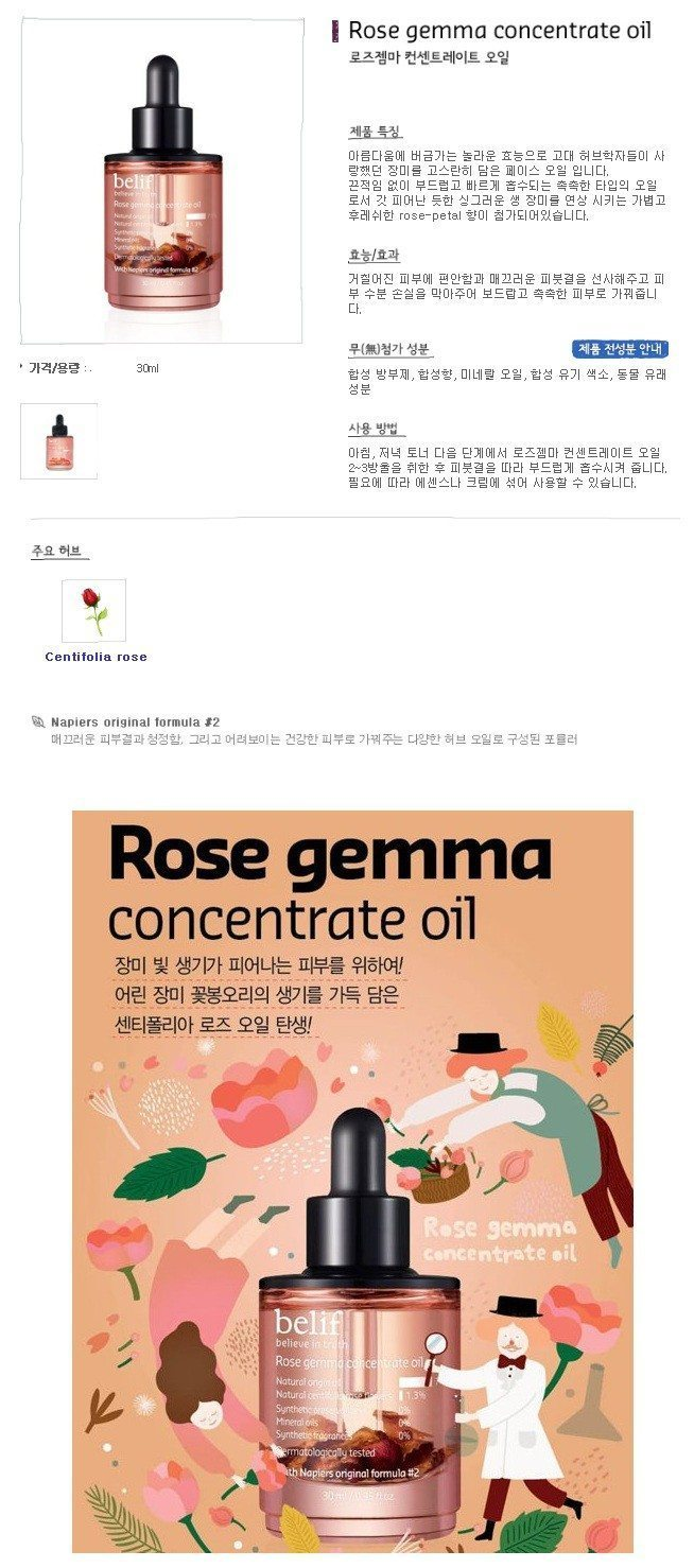 Belif Rose Gemma Concentrate Oil 30ml korean cosmetic  skincare product online shop  malaysia singapore  canada1
