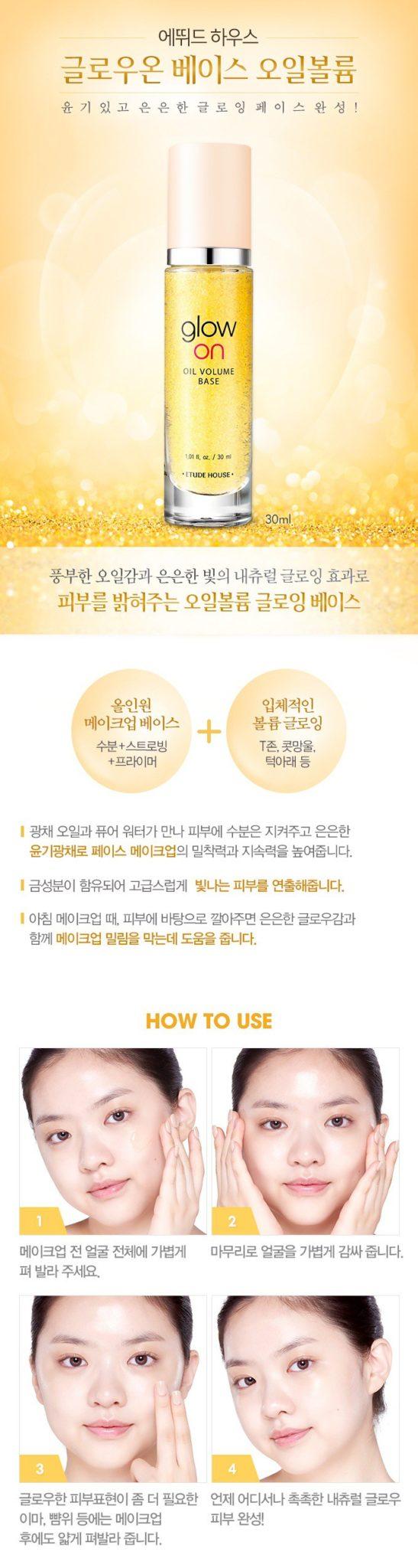 Etude House Glow On Oil Volume Base 30ml korean cosmetic makeup product online shop malaysia singapore thailand1