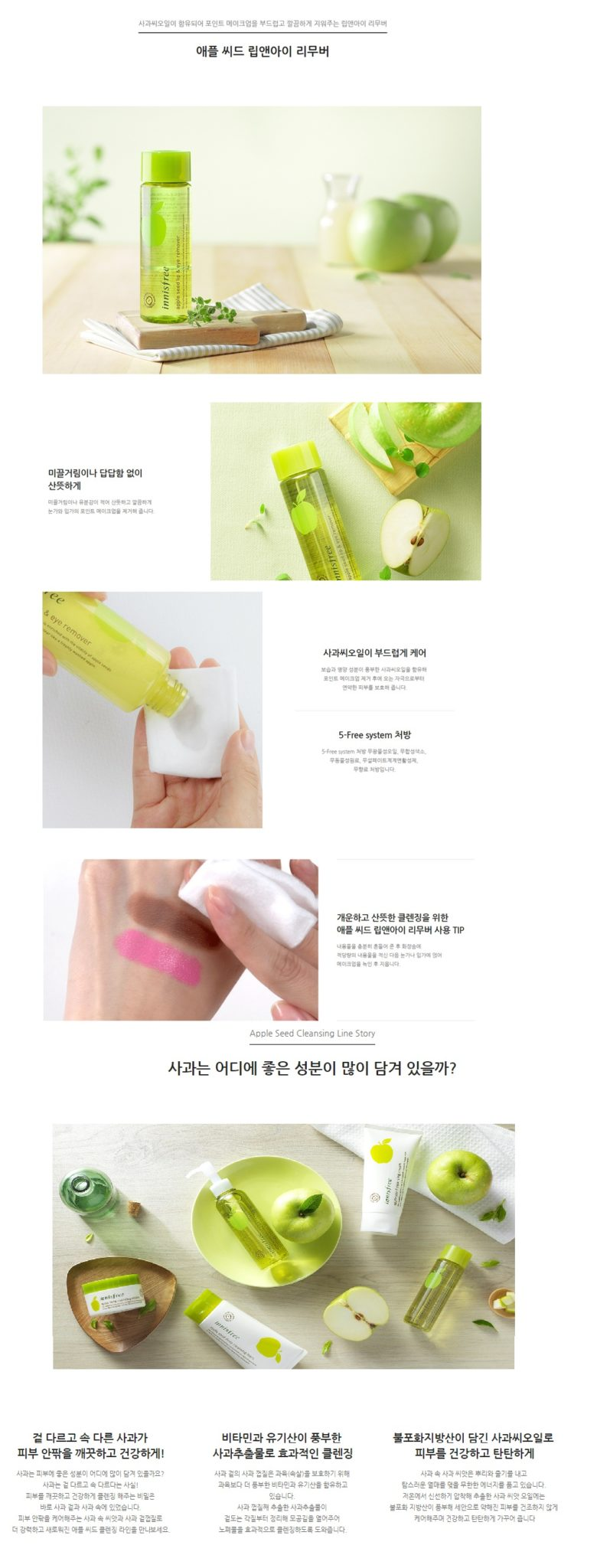 Innisfree Apple Seed Lip And Eye Remover korean cosmetic skincare  cleanser product online shop malaysia  macau thailand1