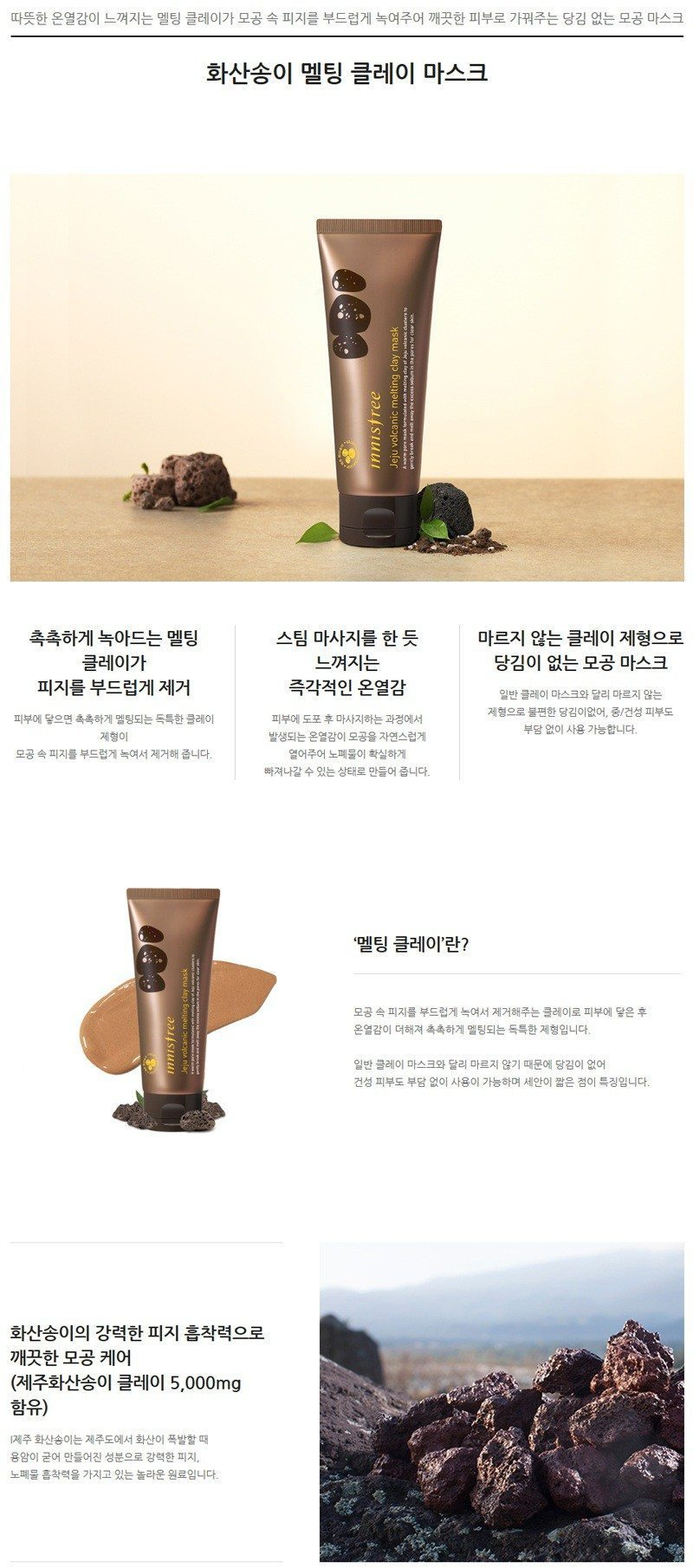 Innisfree Jeju Volcanic Melting Clay Mask  korean cosmetic skincare product online shop malaysia  england cambodia1