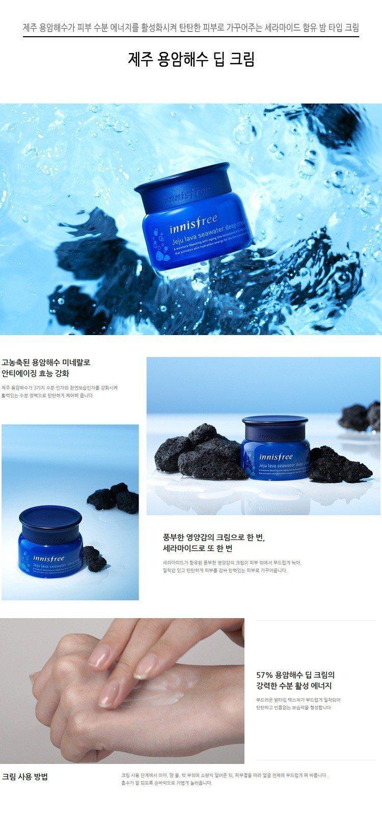 Innisfree Jeju lava Seawater Deep Cream korean cosmetic skincare product online shop malaysia england cambodia1
