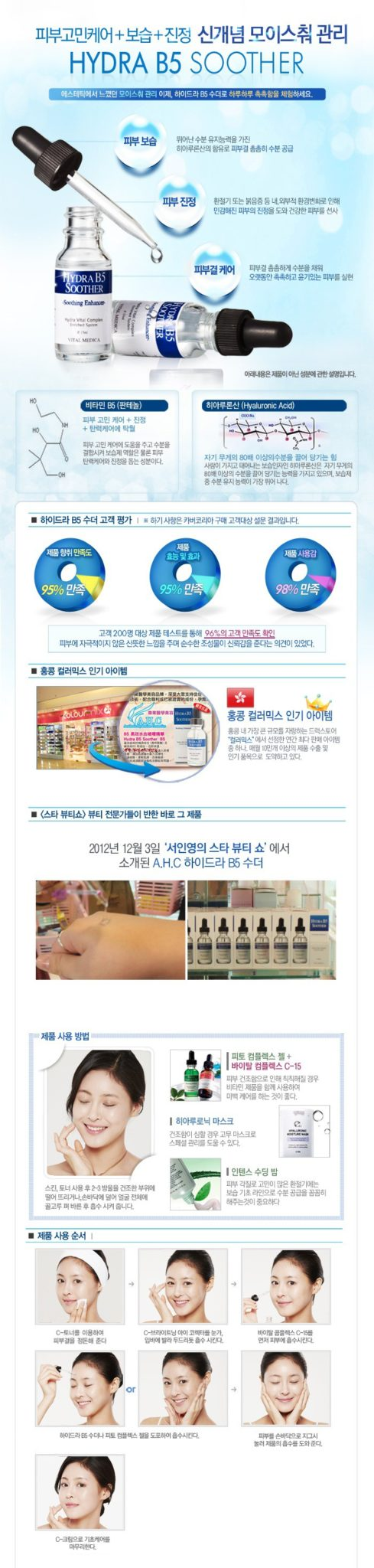 AHC Premium Hydra B5 Soother korean cosmetic skincare product online shop malaysia hong kong china1