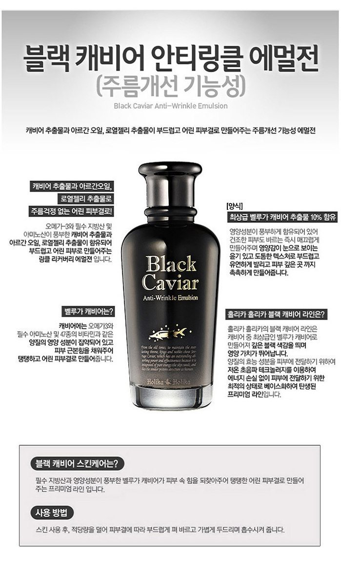 Holika Holika Black Caviar Anti Wrinkle Emulsion   korean cosmetic skincare product online shop malaysia  ireland peru1