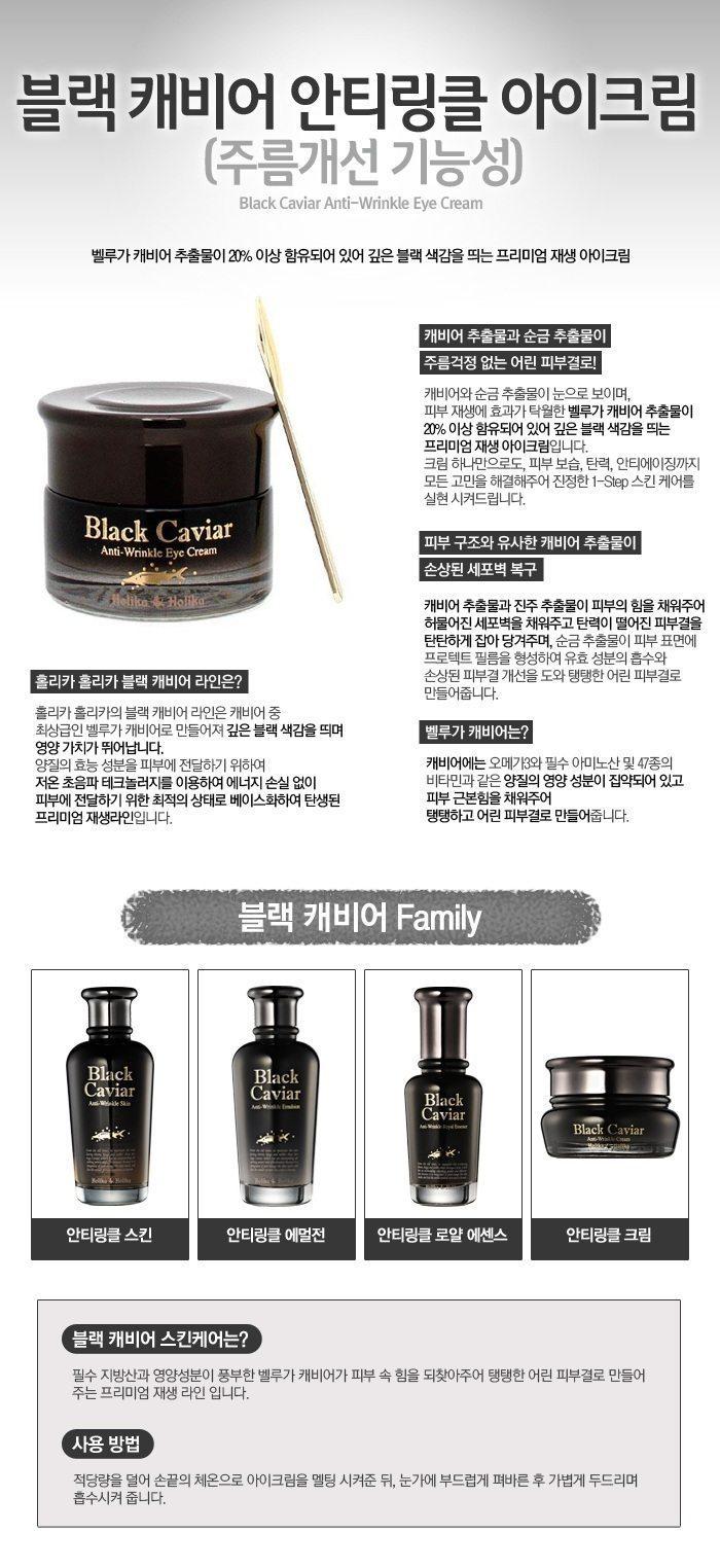 Holika Holika Black Caviar Anti Wrinkle Eye Cream korean cosmetic skincare product online shop malaysia  ireland peru1