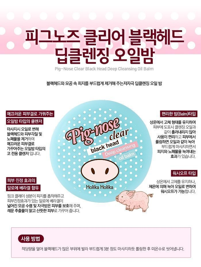 Holika Holika Pig Nose Clear Black Head Deep Cleansing Oil Balm korean cosmetic skincare cleanser product online shop malaysia  netherlands greece1