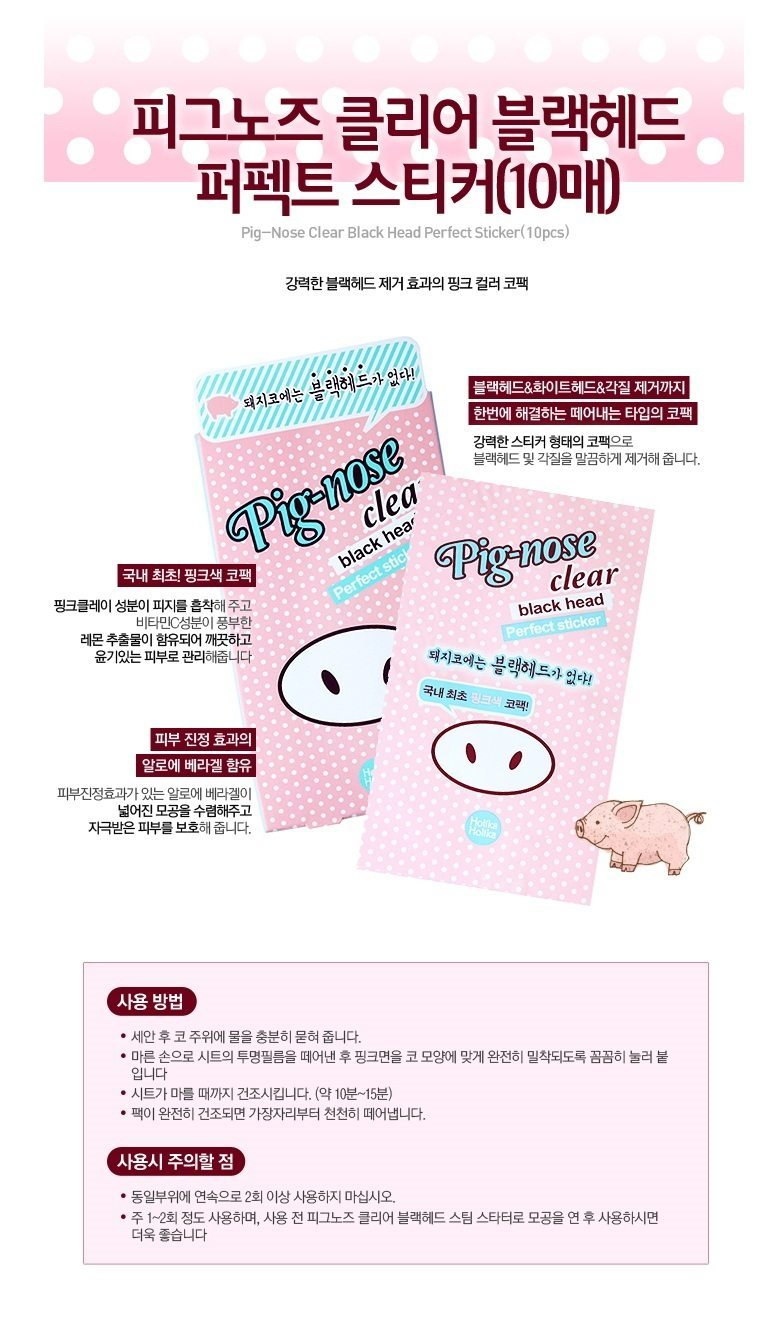 Holika Holika Pig Nose Clear Black Head Perfect Sticker  korean cosmetic skincare cleanser product online shop malaysia  netherlands greece1