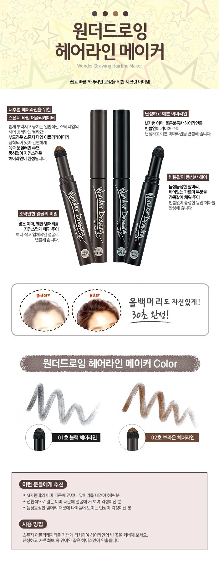 Holika Holika Wonder Drawing Hairline Maker – Korean beauty care ...