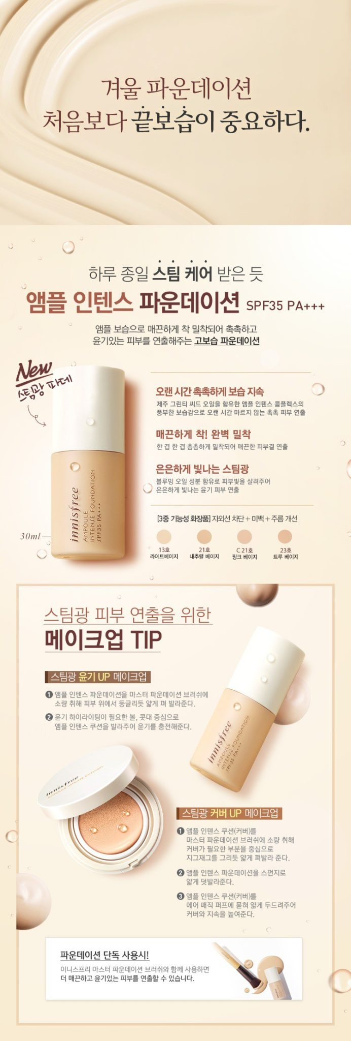 Innisfree Ampoule Intense Foundation korean cosmetic makeup product online shop malaysia canada singapore1