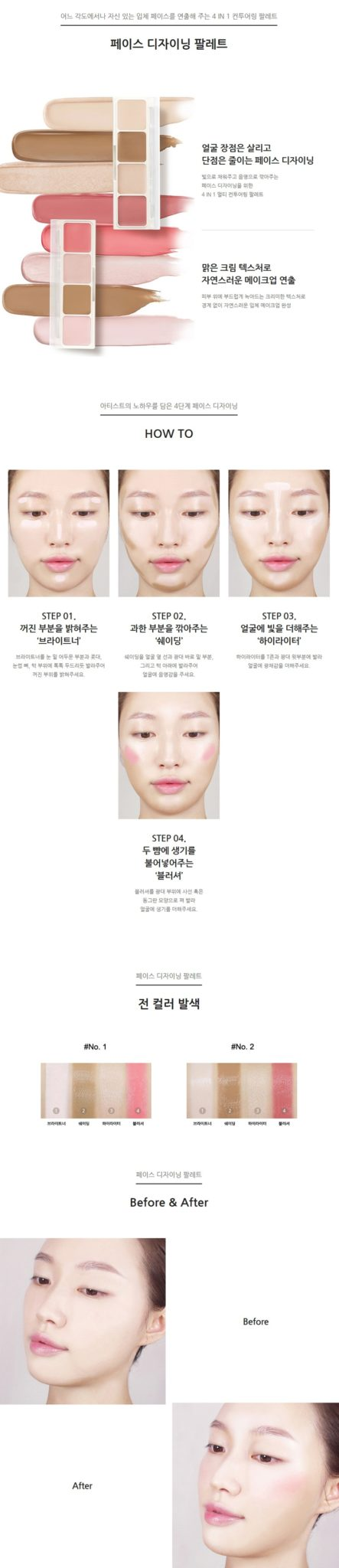 Innisfree Face Designing Palette korean cosmetic makeup product online shop malaysia  canada singapore1
