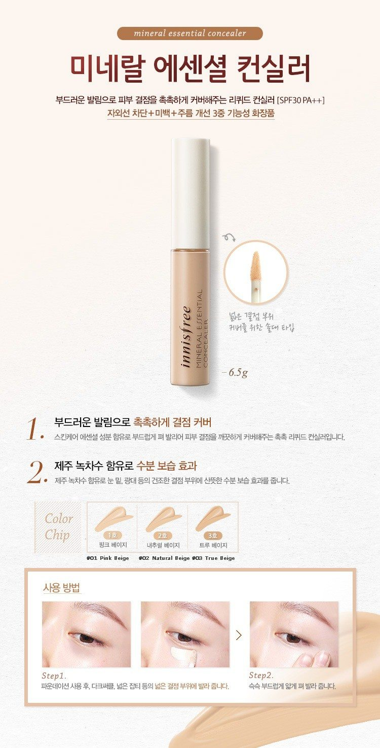 Innisfree Mineral Essential Concealer korean cosmetic makeup product online shop malaysia canada singapore1