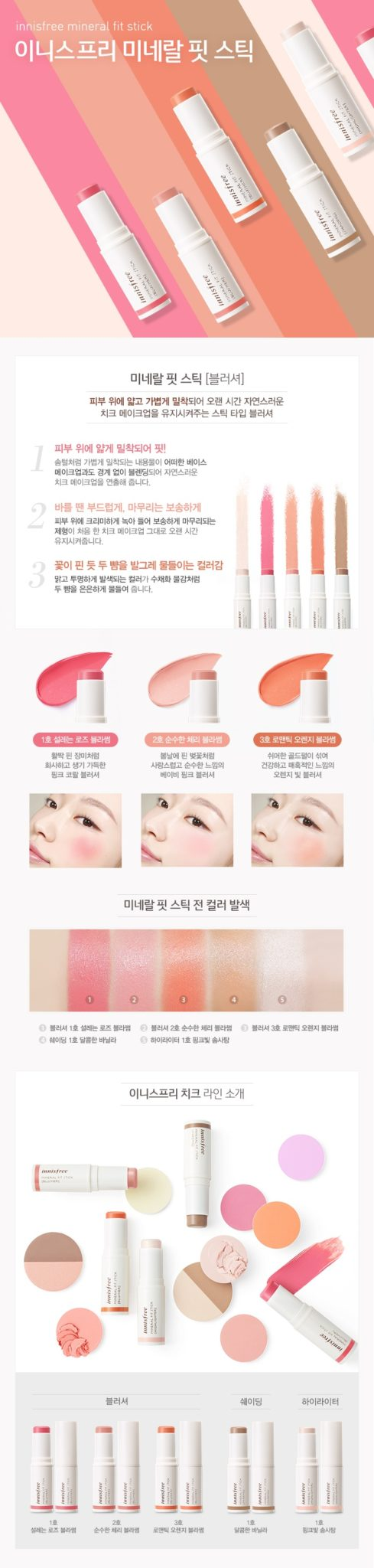 Innisfree Mineral Fit Stick Blusher korean cosmetic makeup product online shop malaysia canada singapore1