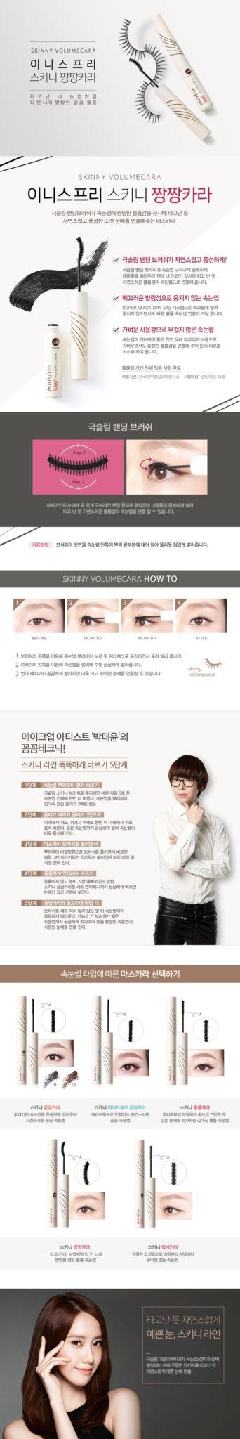 Innisfree Skinny Volumecara korean cosmetic makeup product online shop malaysia  canada singapore1