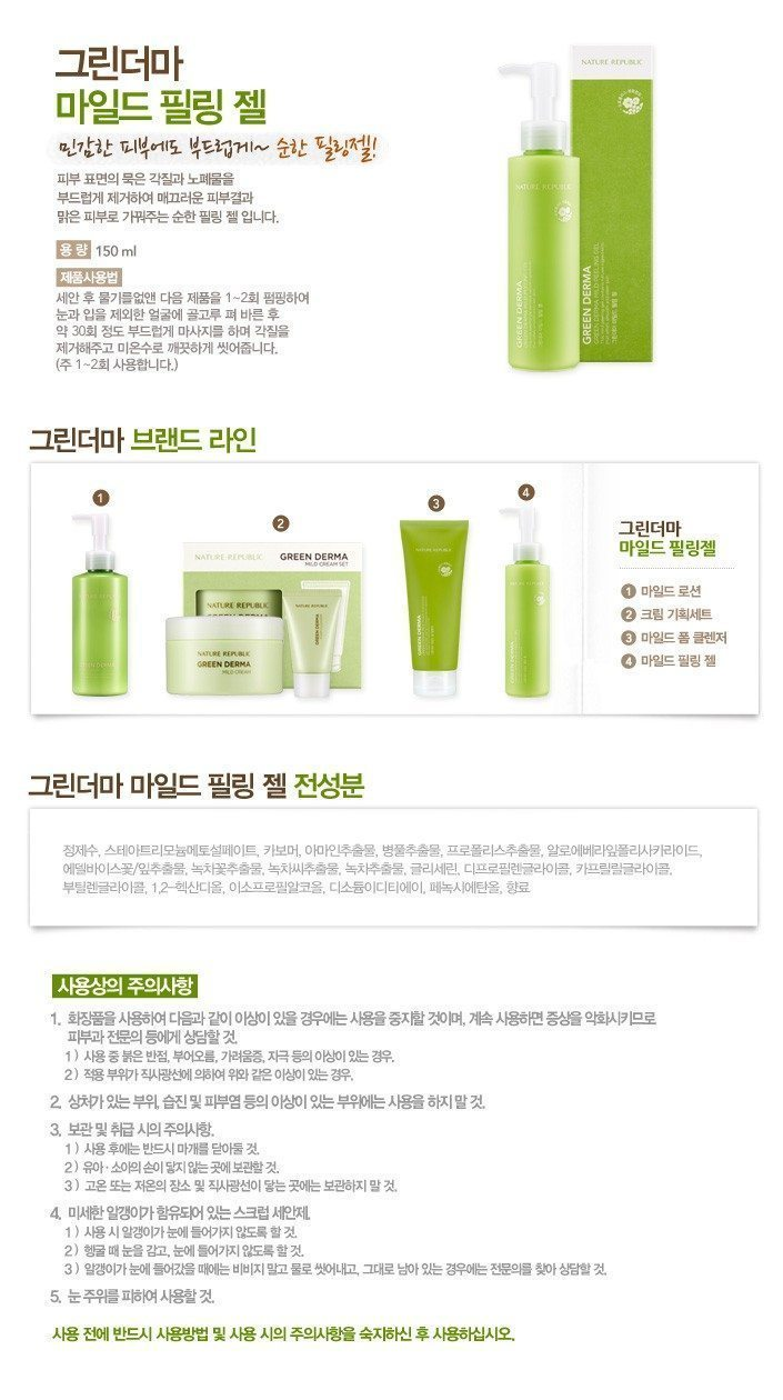 Nature Republic Honey And Herb Cleansing Cream How To Use