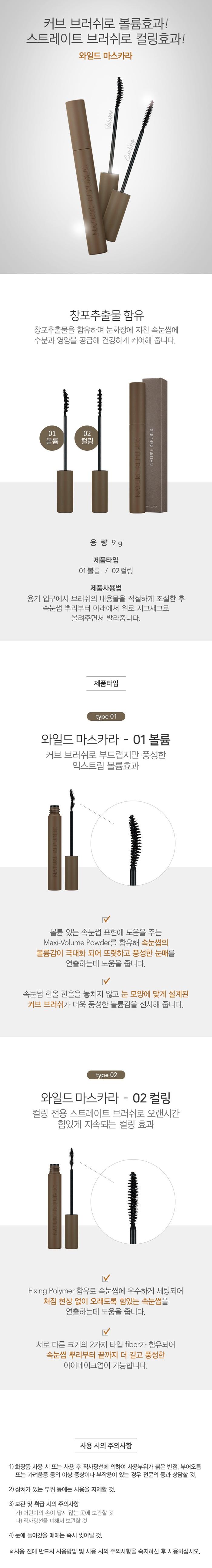 Nature Republic Wild Mascara korean makeup product online shop malaysia macau singapore1