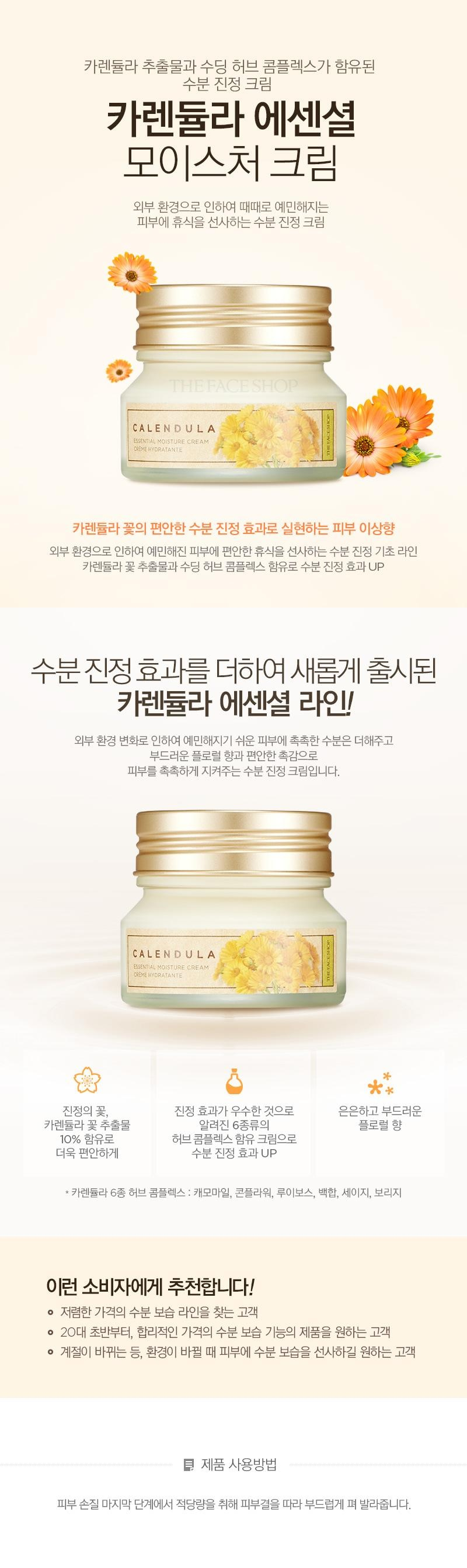 The Face Shop Calendula Essential Moisture Cream korean cosmetic skincare product online shop malaysia china india 1