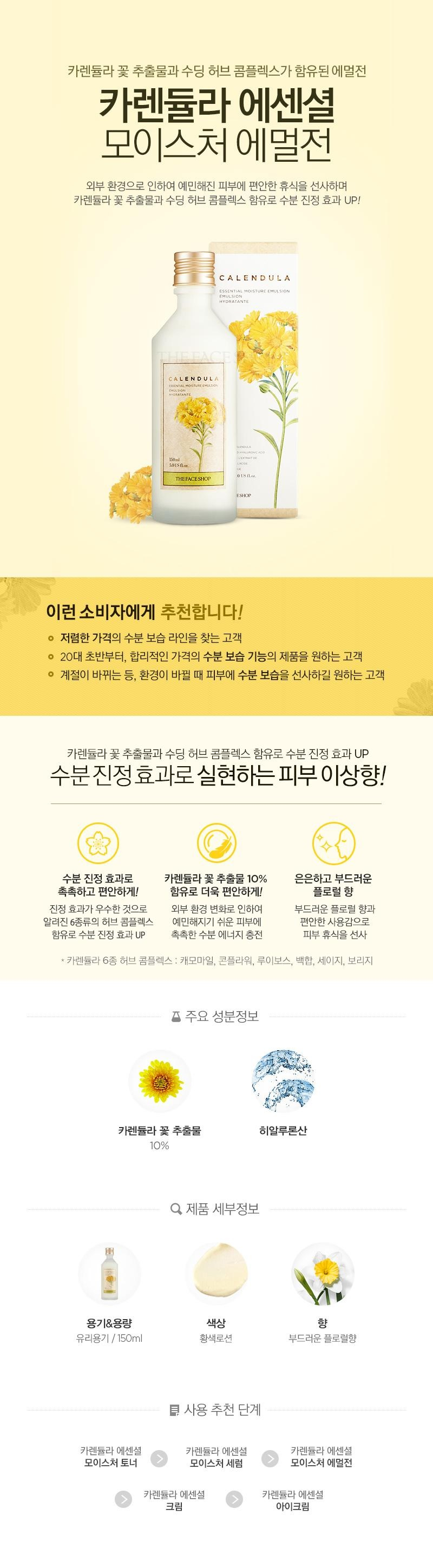 The Face Shop Calendula Essential Moisture Emulsion korean cosmetic skincare product online shop malaysia china india1