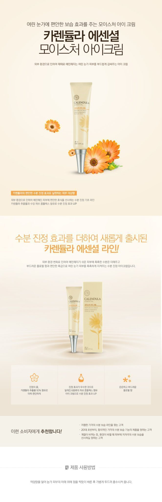 The Face Shop Calendula Essential Moisture Eye Cream 20ml malaysia singapore indonesia