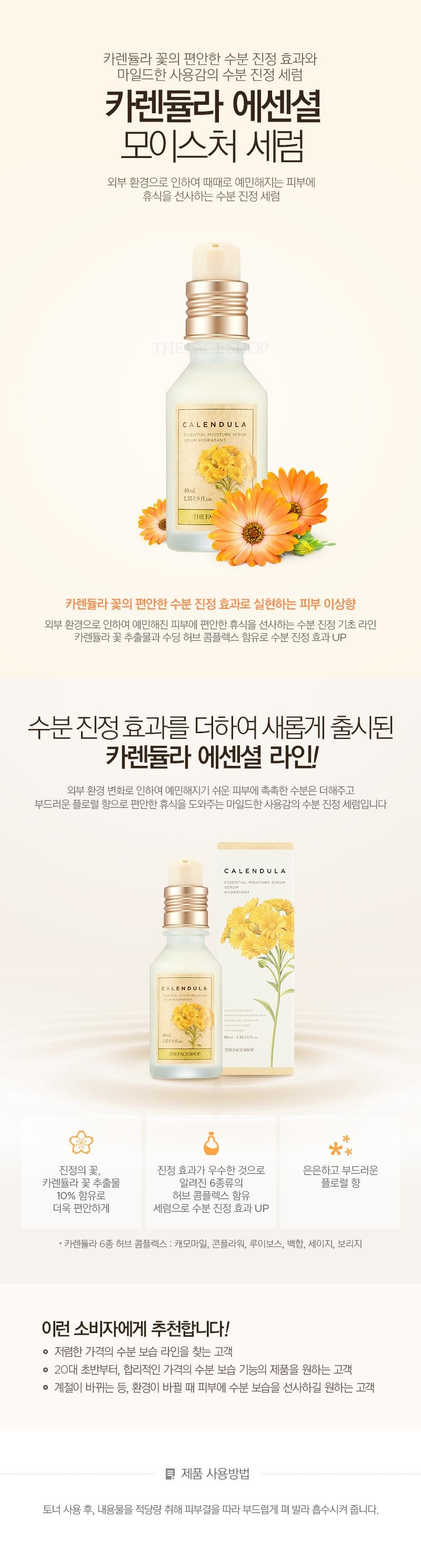 The Face Shop Calendula Essential Moisture Serum korean cosmetic skincare product online shop malaysia china india1