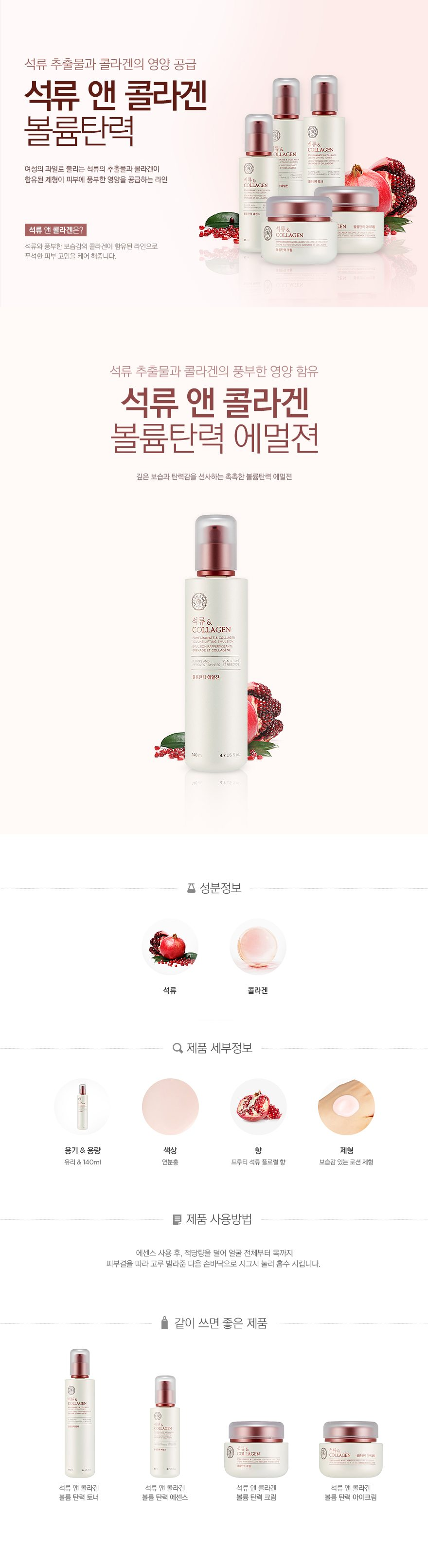 The Face Shop Pomegranate and Collagen Volume Lifting Emulsion 140ml malaysia singapore indonesia