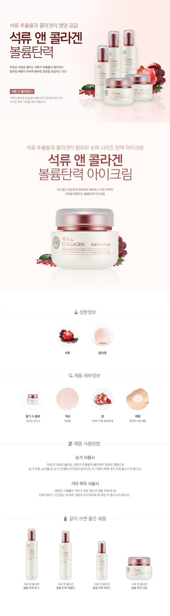 The Face Shop Pomegranate and Collagen Volume Lifting Eye Cream 50ml malaysia singapore indonesia