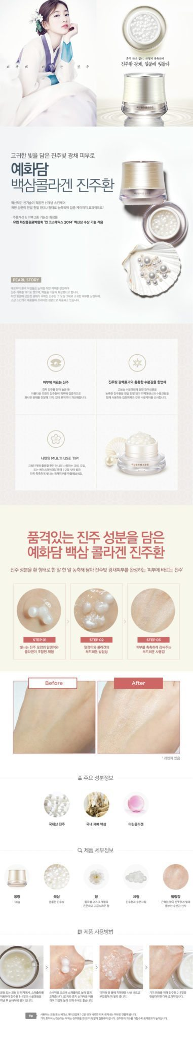 The Face Shop White Ginseng Collagen Pearl Capsule Cream 50g malaysia singapore indonesia