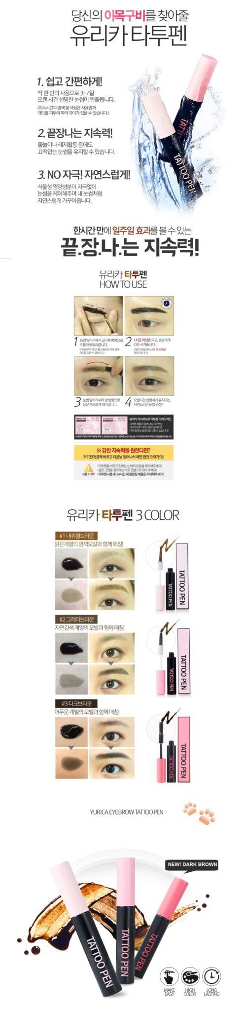 Yurica Tattoo Pen korean cosmetic makeup product online shop malaysia australia yemen1