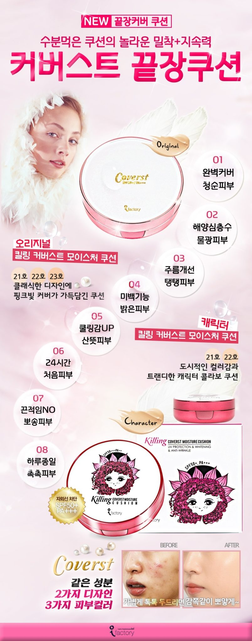 ifactory cushion Killing Coverst Moisture 15g + 15g [3 color] korean cosmetic makeup product online shop malaysia  oman iran1
