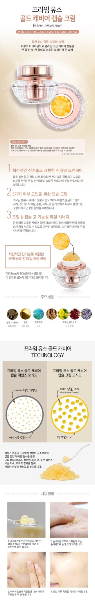 Holika Holika Prime Youth Gold Caviar Capsule Cream  korean cosmetic skincare product online shop malaysia  ireland peru1