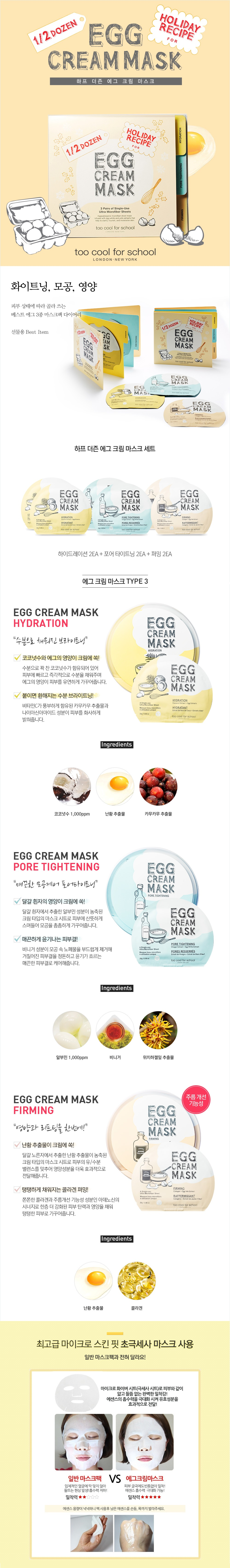 too cool for school Half Dozen Egg Cream Mask Set 168g Malaysia brunei taiwan