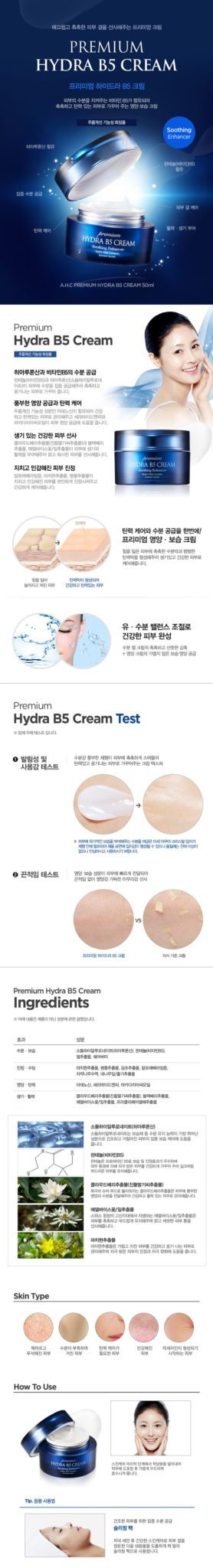 A.H.C Premium Hydra B5 Cream 50ml malaysia singapore indonesia