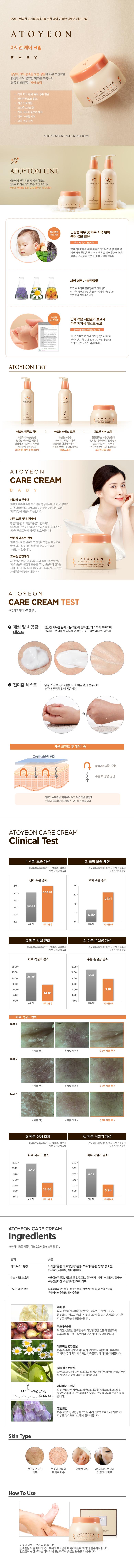 AHC Atoyeon Care Cream Baby 100ml malaysia singapore indonesia
