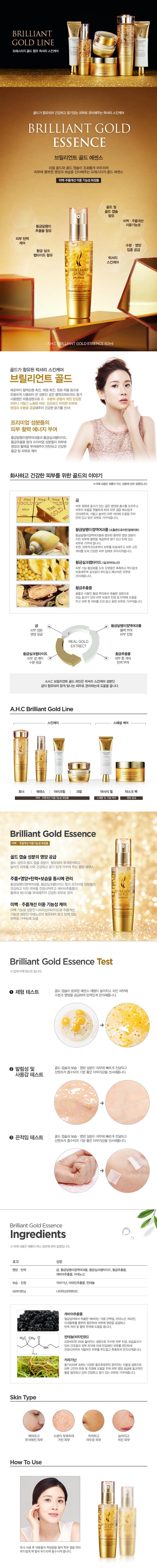 AHC Brilliant Gold Essence 60ml malaysia singapore indonesia