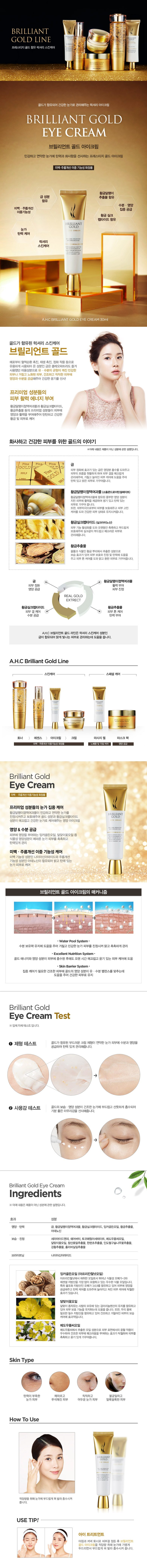 AHC Brilliant Gold Eye Cream 30ml malaysia singapore indonesia