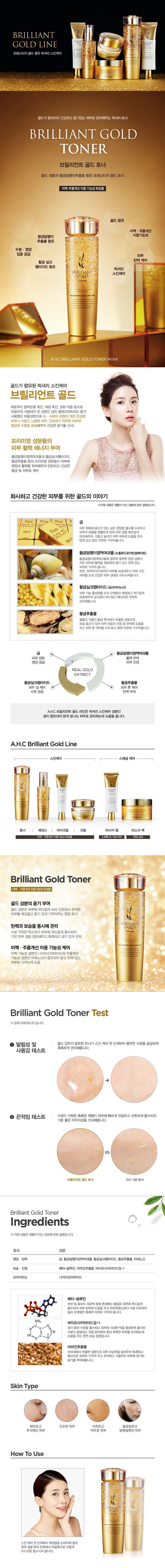 AHC Brilliant Gold Toner 140ml malaysia singapore indonesia