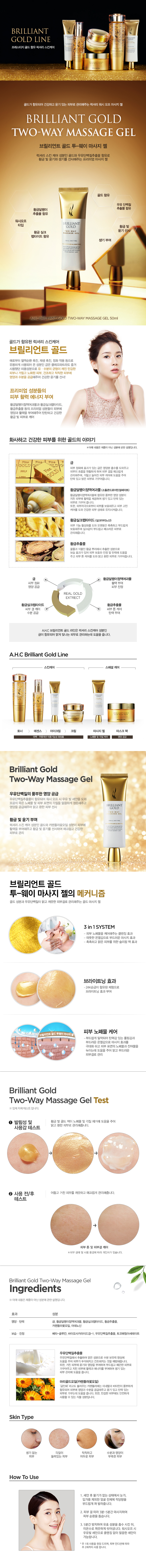 AHC Brilliant Gold Two Way Massage Gel 50ml malaysia singapore indonesia