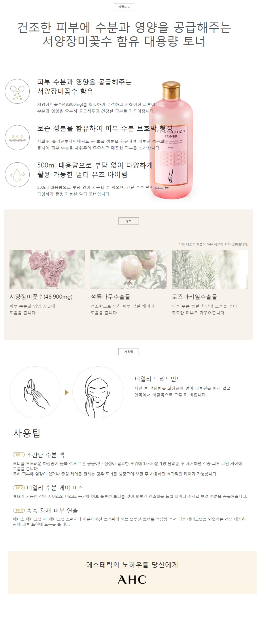AHC Herb Solution Rose Toner 500ml korean cosmetic skincare product online shop malaysia Macau Brunei1