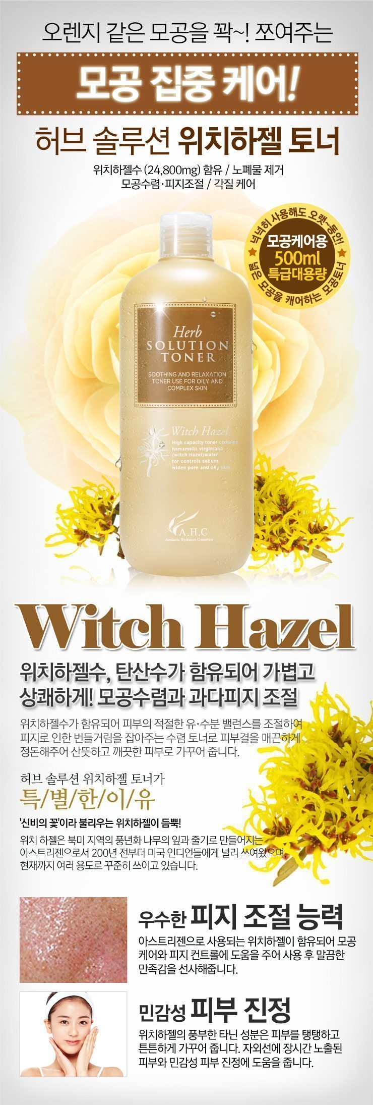 AHC Herb Solution Witch Hazel Toner 500ml malaysia singapore indonesia