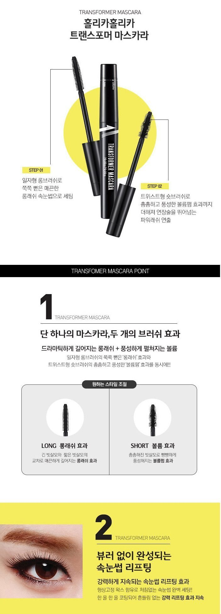 Holika Holika Transformer Mascara korean cosmetic makeup product online shop malaysia vietnam macau2