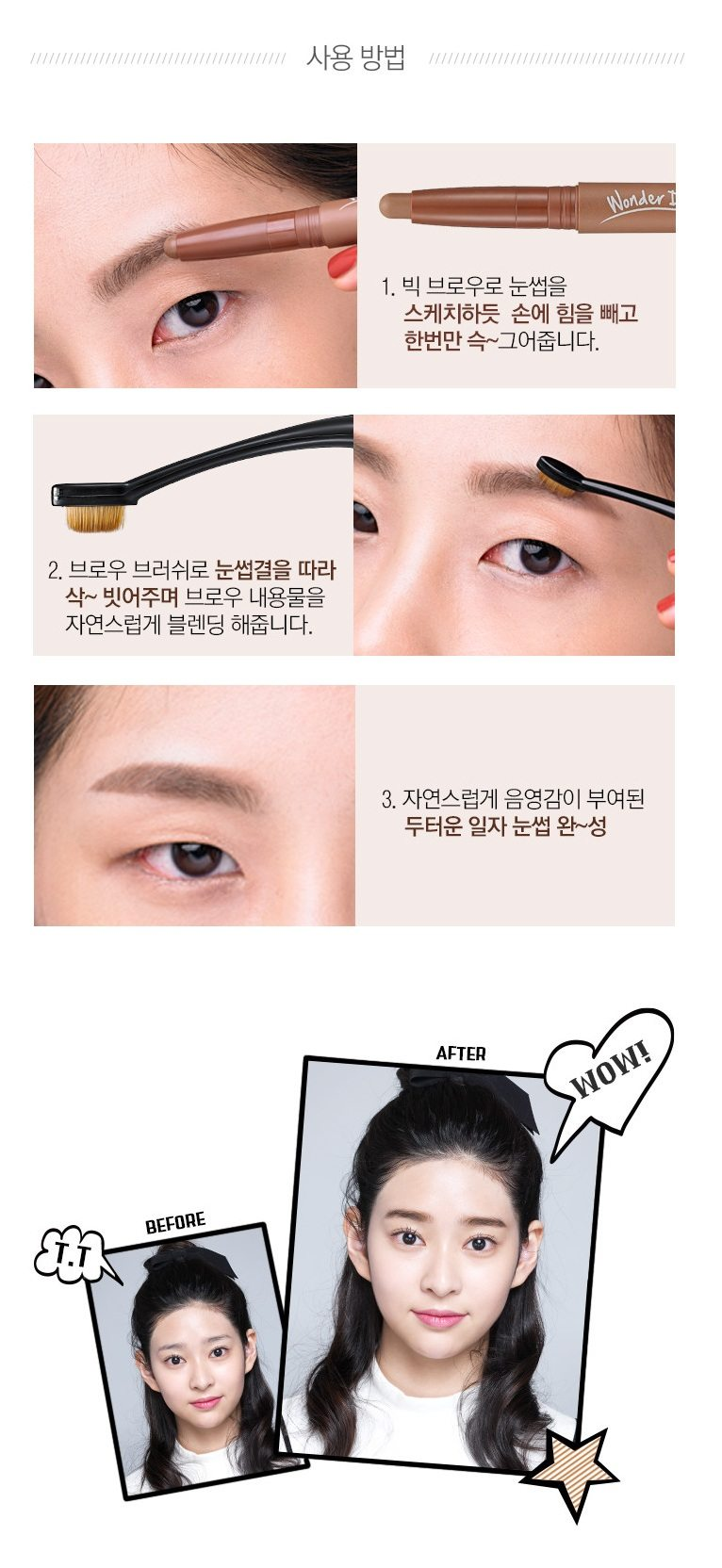 Holika Holika Wonder Drawing Big Brow Best Korean Emulsion Store