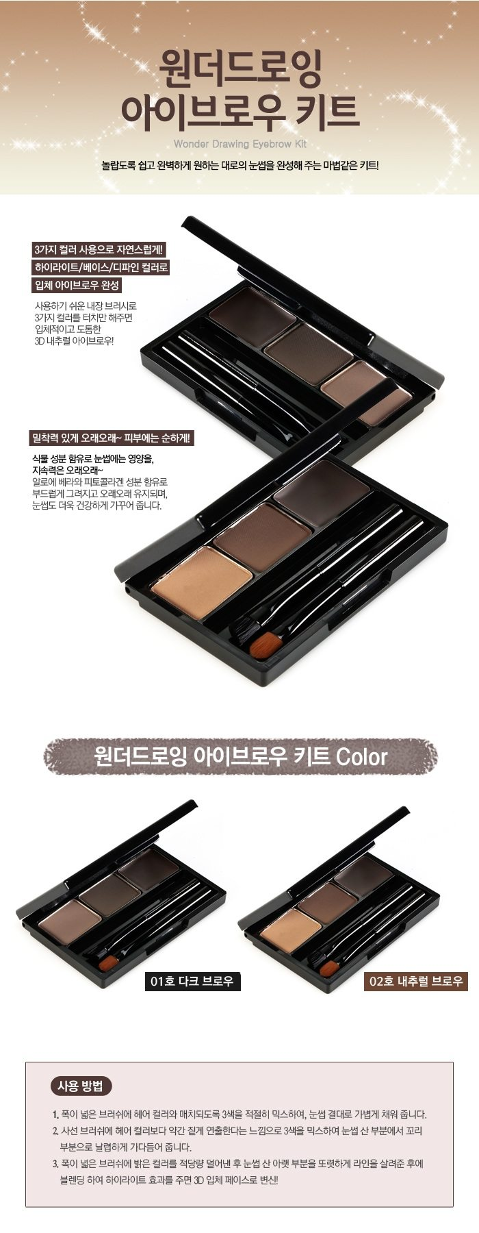 Holika Holika Wonder Drawing Eyebrow Kit Korean Beauty Care Shop