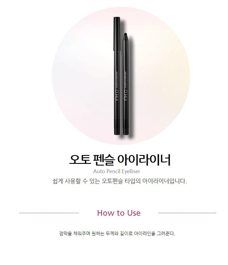 O Hui Auto Pencil Eyeliner korean cosmetic makeup product online shop malaysia japan taiwan1