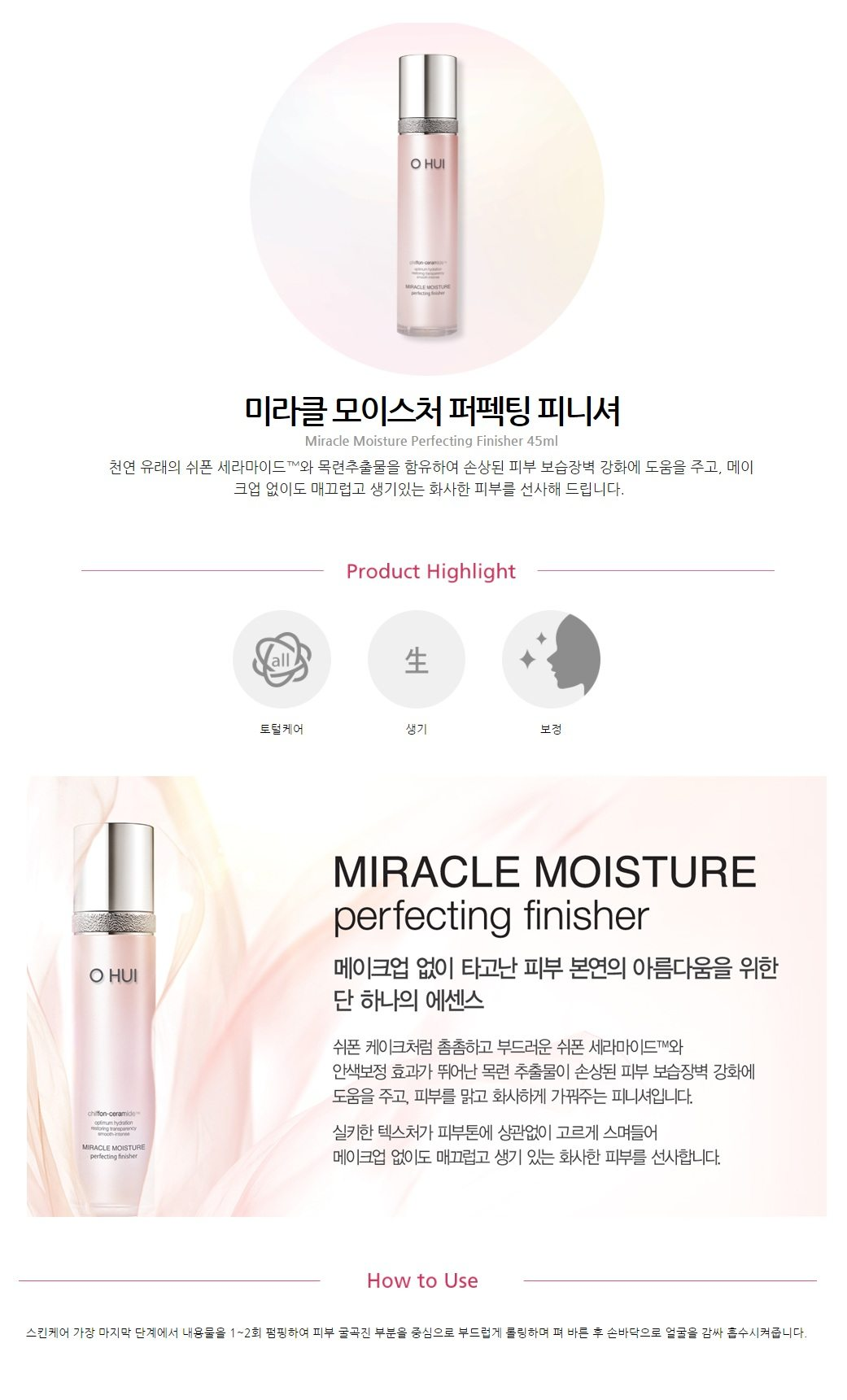 O Hui Miracle Moisture Perfecting Finisher korean cosmetic skincare product online shop malaysia nepal macau1