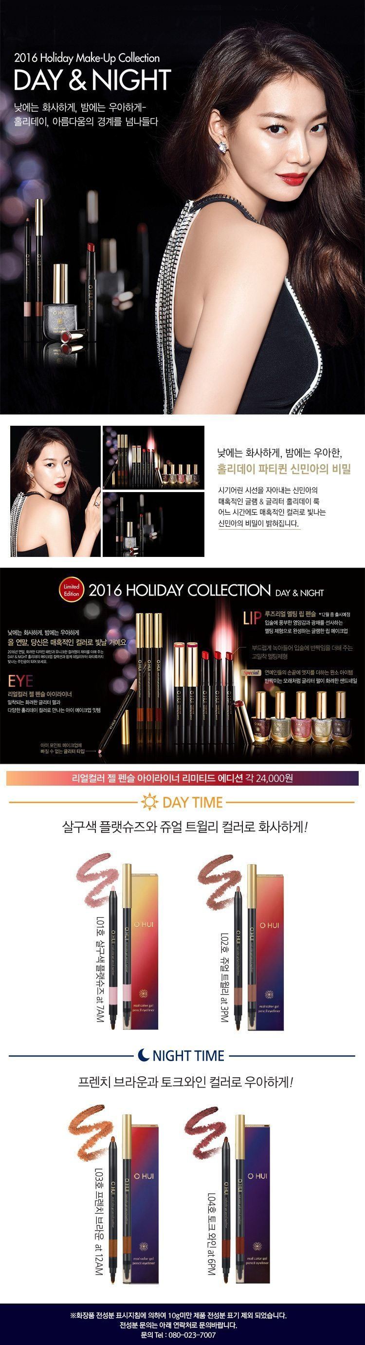 O Hui Real Color Gel Pencil Eyeliner korean cosmetic makeup product online shop malaysia japan taiwan1