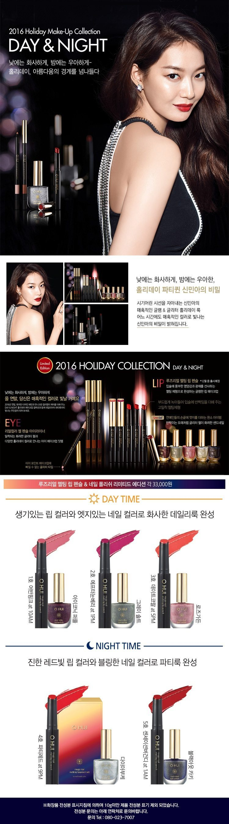 O Hui Rouge Real Melting Lip Pencil Set korean cosmetic makeup product online shop malaysia japan taiwan1