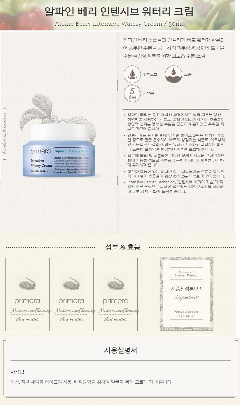 Primera Alpine Berry Intensive Watery Cream korean cosmetic skincare product online shop malaysia india japan1