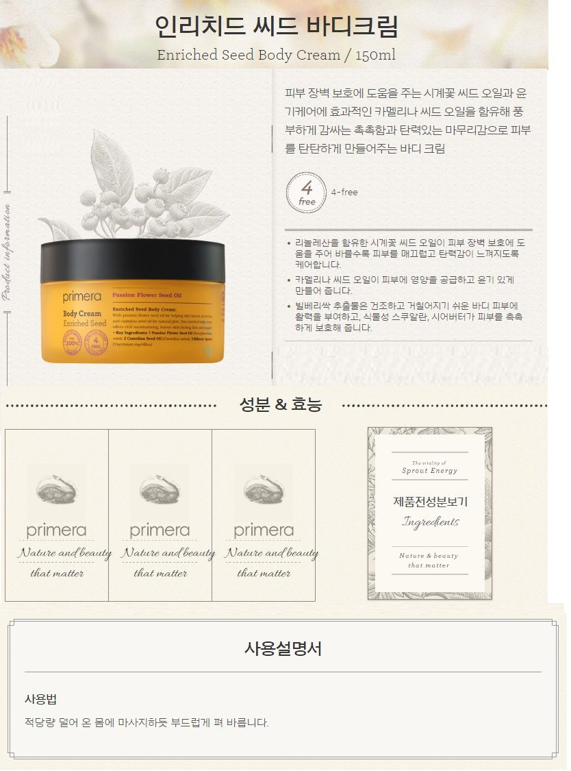 Primera Enriched Seed Body Cream korean cosmetic skincare product online shop malaysia india japan1