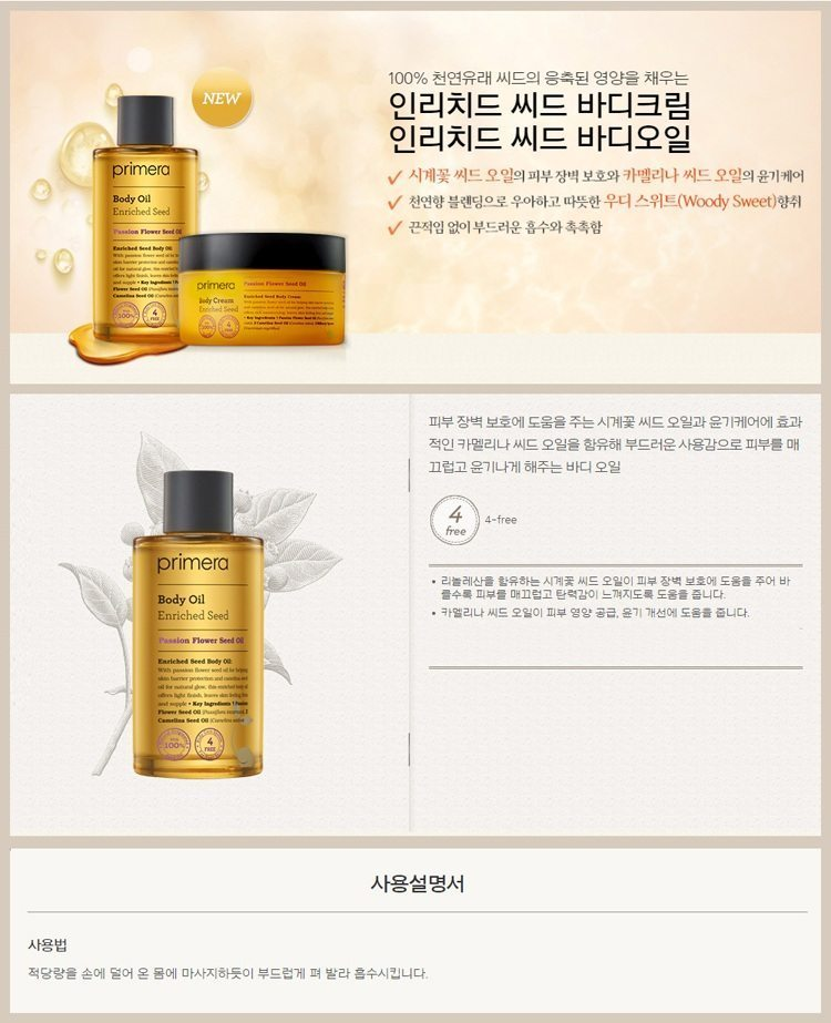 Primera Enriched Seed Body Oil korean cosmetic skincare product online shop malaysia india japan1