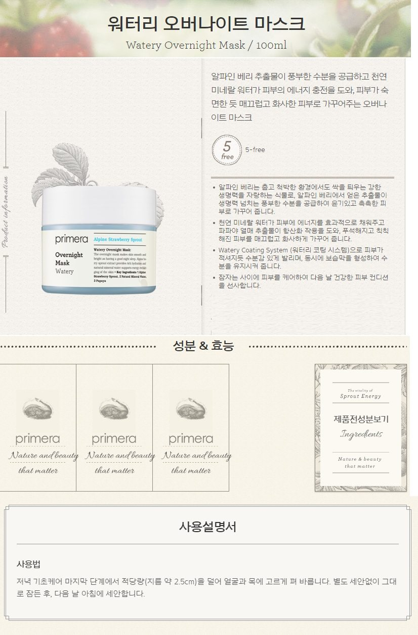 Primera Watery Overnight Mask korean cosmetic skincare product online shop malaysia india japan1